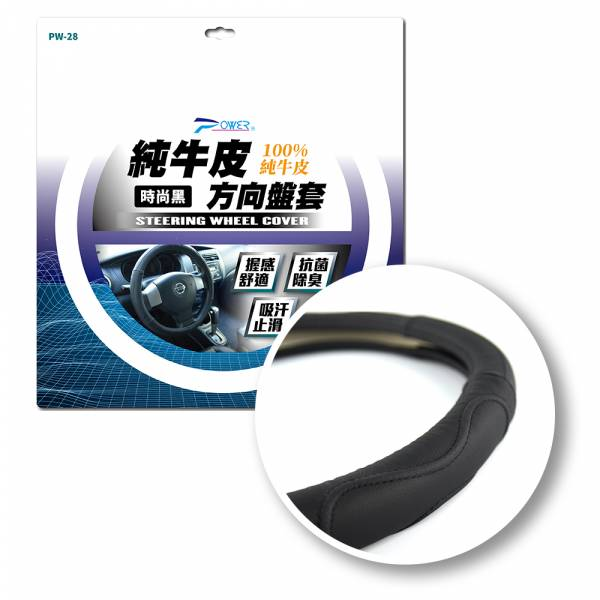 【POWER】PW-28 時尚黑純牛皮方向盤套(S~5L) 方向盤套,方向盤
