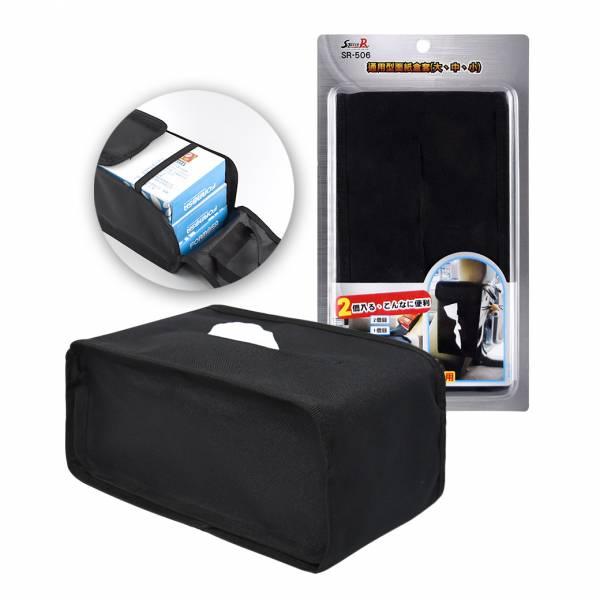 【STREET-R】SR-506 通用型面紙套(大.中.小) 面紙套,衛生紙盒,收納,車用收納,置物