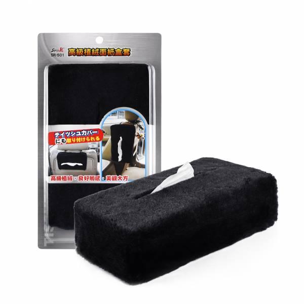 【STREET-R】SR-501 植絨面紙套-黑 面紙套,衛生紙盒,收納,車用收納,置物