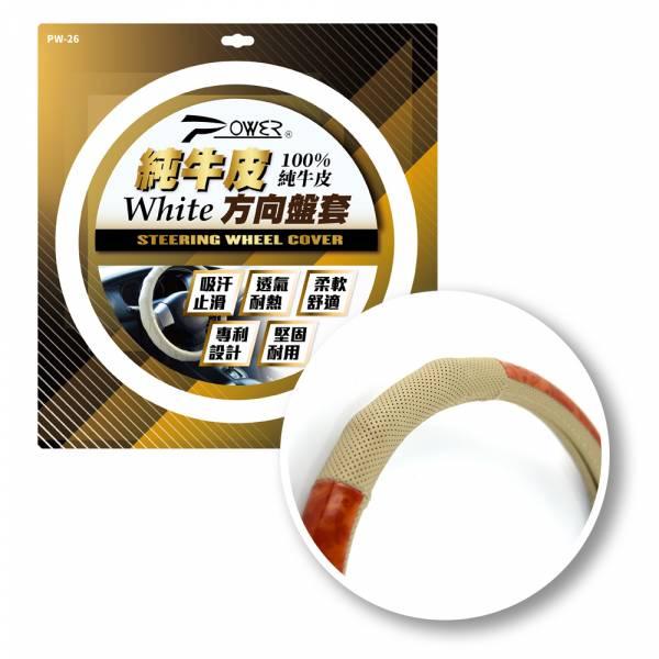 【POWER】PW-26 純牛皮方向盤套-核木(S.M.L) 方向盤套,方向盤