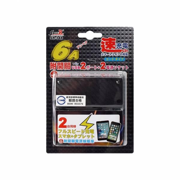 【STREET-R】SR-348-碳纖附開關2孔USB車充(6.2A)+2孔電源車用插座 車用插座,車充,車充usb