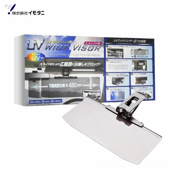 【Light up】PF682 廣角型遮陽板 汽車百貨,遮陽