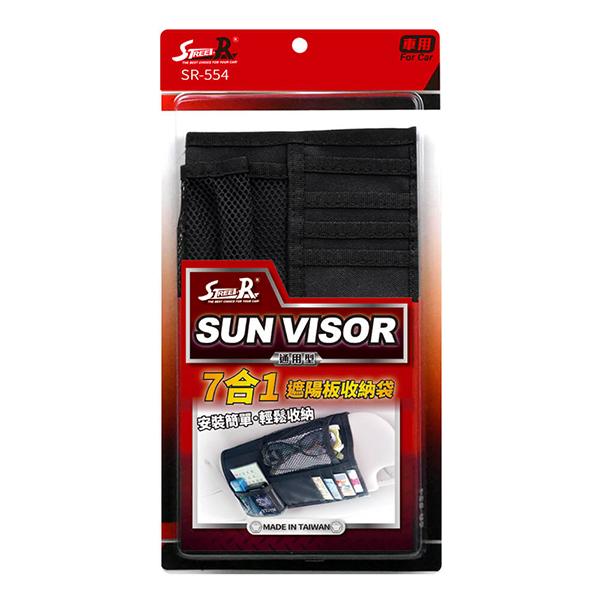 【STREET-R】SR-554 7合1遮陽板收納袋 7合1遮陽板收納袋