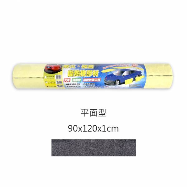 【POWER】YL-942防火橡膠隔音棉 平面-10mm  隔音棉,隔音,汽車隔音,房間隔音 ,居家隔音,牆壁隔音,汽車百貨,汽車百貨批發