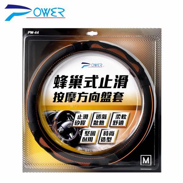 【POWER】PW-44 蜂巢式止滑按摩方向盤套-橘 方向盤套,方向盤