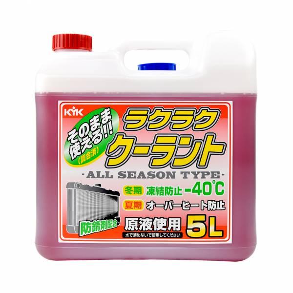 【KYK】古河 55-003 免稀釋水箱精-紅 LLC52% 5000ml