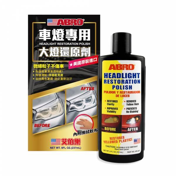 【ABRO】HR-237 大燈還原劑 237ML(8oz)