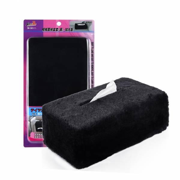 【STREET-R】SR-501-1 植絨面紙套加大型-黑 面紙套,衛生紙盒,收納,車用收納,置物