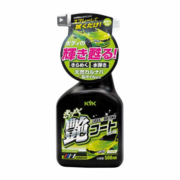 【KYK】古河 22-089增豔鍍膜亮光蠟 500ml