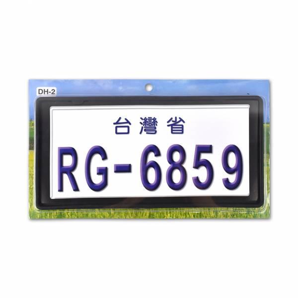 【STREET-R】DH-2汽車黑色車牌框 遮陽版,汽車遮陽,車用遮陽,汽車百貨,汽車百貨批發
