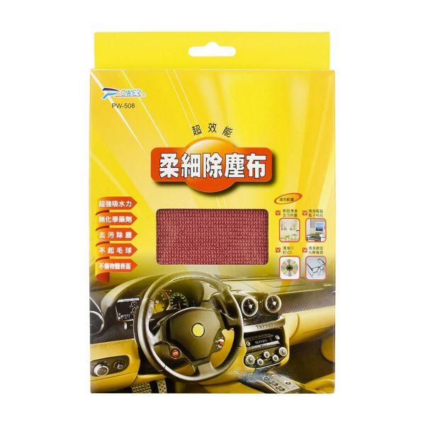 【POWER】PW-508-1 柔細除塵抹布-紅 30X40cm 抹布,抹布批發,除塵抹布,吸水抹布,纖維抹布,洗車抹布,批發