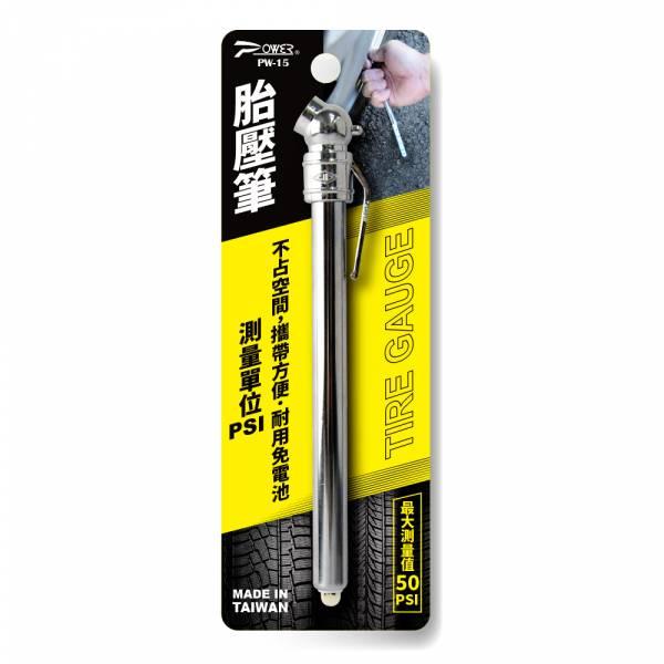 【POWER】PW-15 胎壓測量筆