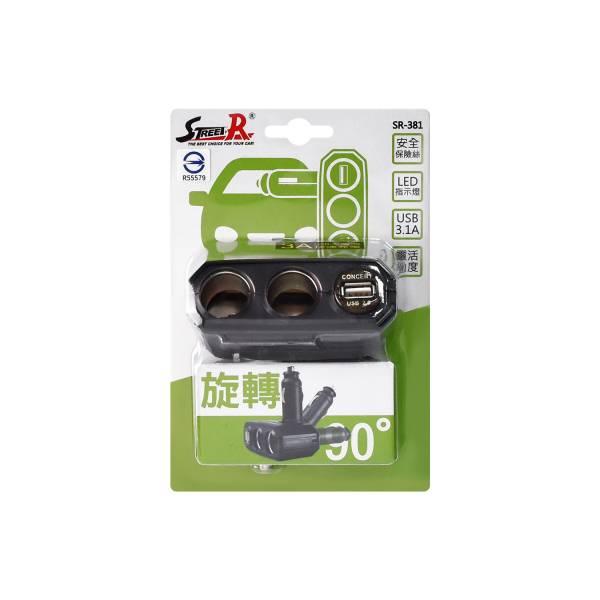 【STREET-R】SR-381-雙孔車用插座+3A單孔USB折疊式車充 車用插座,車充,車充usb