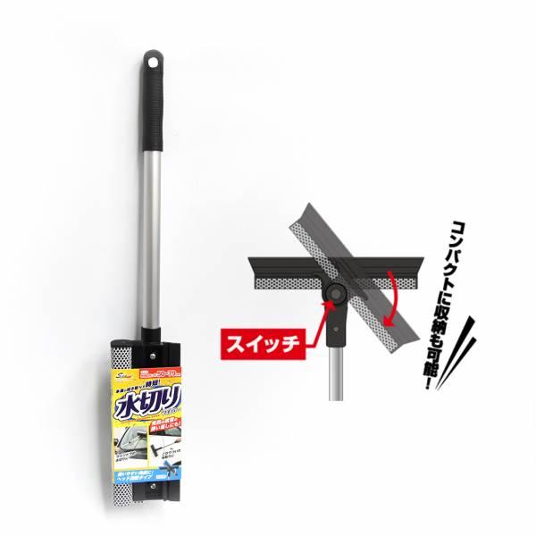 【WAKO】CS-79 旋轉伸縮洗車刮水器
