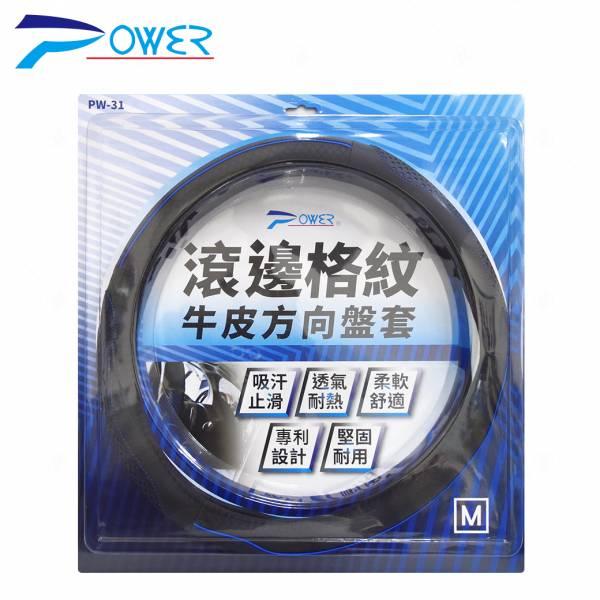 【POWER】PW-31 滾邊格紋牛皮方向盤套-藍(S.M.L) 方向盤套,方向盤