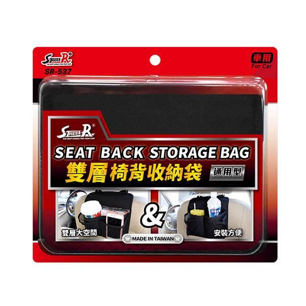 【STREET-R】SR-537 雙層椅背收納袋 雙層椅背收納袋