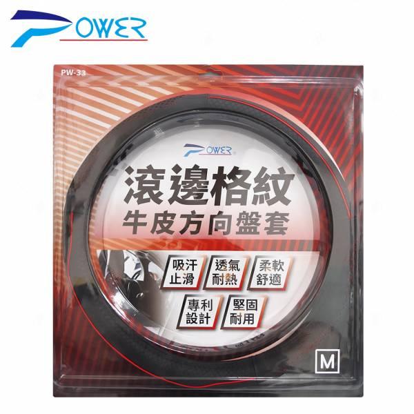 【POWER】PW-33 滾邊格紋牛皮方向盤套-紅(S.M.L) 方向盤套,方向盤