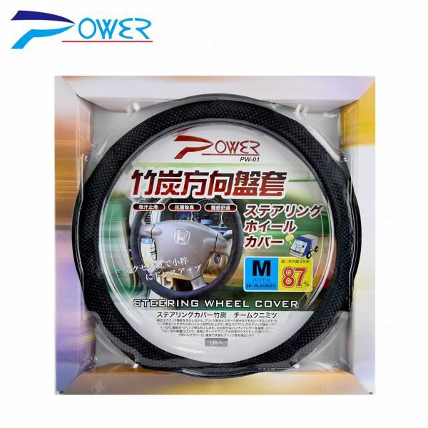 【POWER】PW-01 竹炭方向盤套(S.M.L) 方向盤套,方向盤