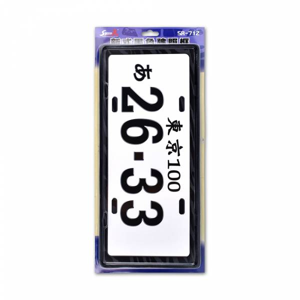 【STREET-R】SR-712汽車新式黑色牌照框 汽車牌框,車牌框,新式車牌框,車牌,汽車百貨,汽車百貨批發