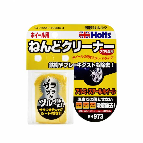 【Holts】MH973 美容磁土-鋼圈用 磁土,去除黏土,美容磁土,汽車百貨,百貨批發