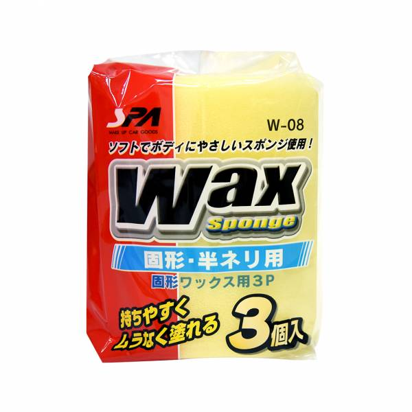 【WAKO】W-08 打蠟圓型海綿3入 汽車打蠟,打蠟海綿,洗車海綿,清潔海綿,汽車美容,洗車用品,汽車百貨,百貨批發