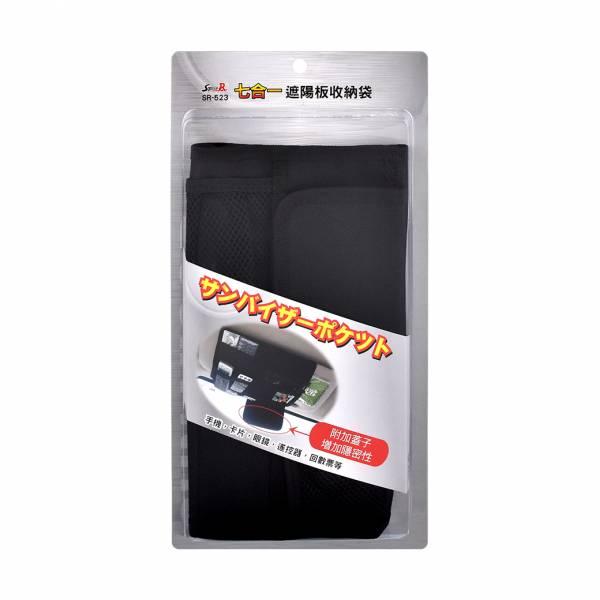【STREET-R】SR-523 帆布隱藏汽車用遮陽板收納袋 遮陽板收納,收納夾,收納袋,汽車遮陽板,收納,車用收納,置物