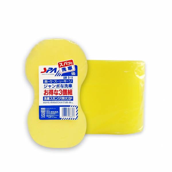 【WAKO】S-14 洗車海綿3片 洗車海綿,清潔海綿,汽車美容,洗車用品,汽車百貨,百貨批發