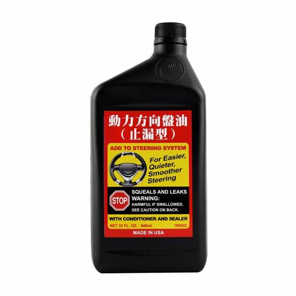 【STOP】 史達普動力方向盤油(946ml) 方向盤油,汽車保養,引擎保養,化工保養,汽車機油,汽車百貨,百貨批發