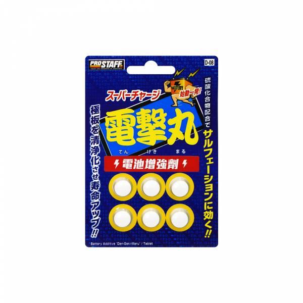 【ProStaff】D-08 ProStaff電池增強劑