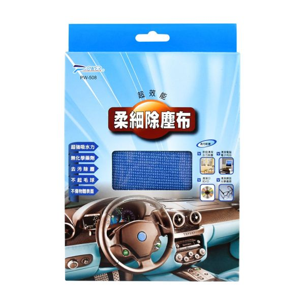 【POWER】PW-508-2 柔細除塵抹布-藍 30X40cm 抹布,抹布批發,除塵抹布,吸水抹布,纖維抹布,洗車抹布,批發