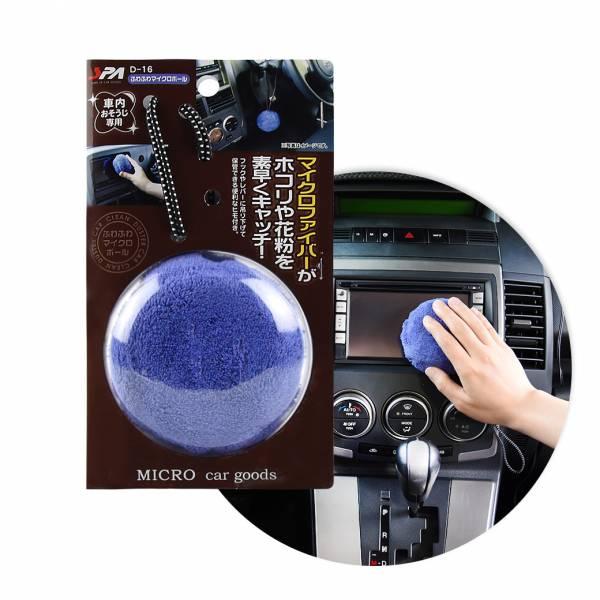 【WAKO】D-16 超柔細除塵球-紫色 清潔灰塵,掃灰塵,除塵,除塵布,除塵抹布