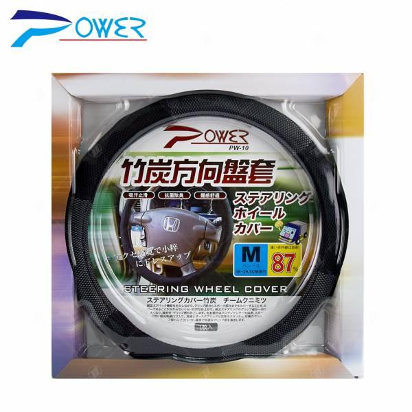 【POWER】PW-10 竹炭方向盤套-M 方向盤套,方向盤