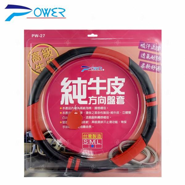 【POWER】PW-27 純牛皮方向盤套-黑紅(S.M.L) 方向盤套,方向盤