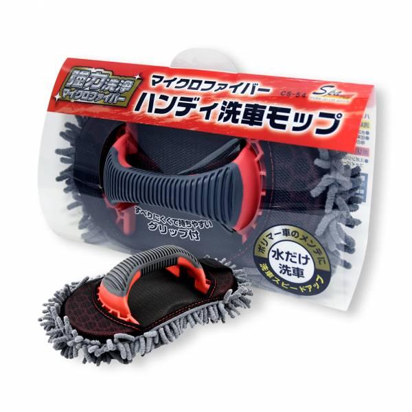 【WAKO】CS-54 珊瑚絨握柄洗車組