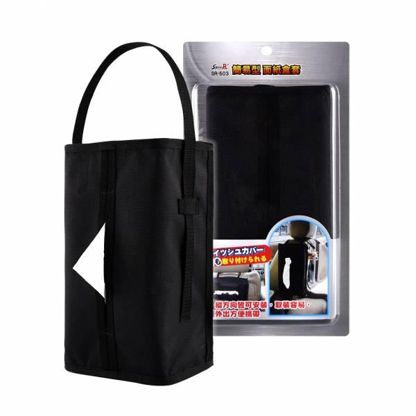 【STREET-R】SR-503 簡易型吊掛面紙套 面紙套,衛生紙盒,收納,車用收納,置物