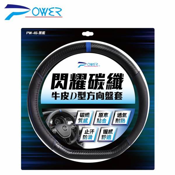 【POWER】PW-46 閃耀碳纖牛皮D型方向盤套-黑藍 方向盤套,方向盤