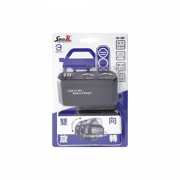 【STREET-R】SR-385-雙孔車用插座+3A雙孔USB車充 車用插座,車充,車充usb