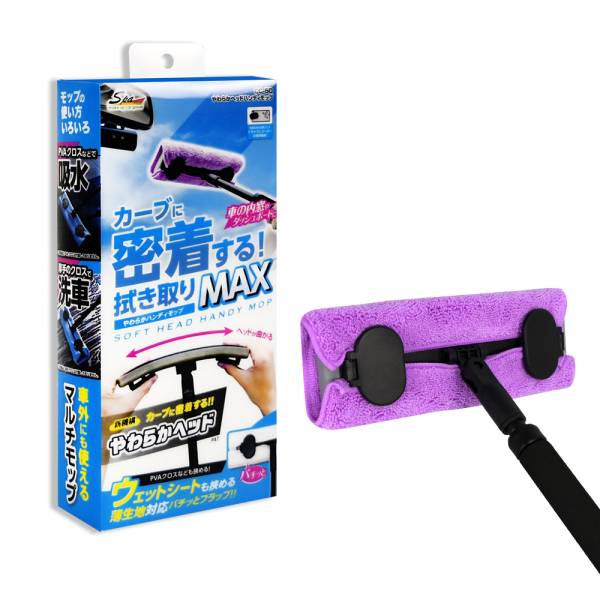 【WAKO】CC-50 軟式360度服貼車身清潔握把柄(可替換擦拭抹布)