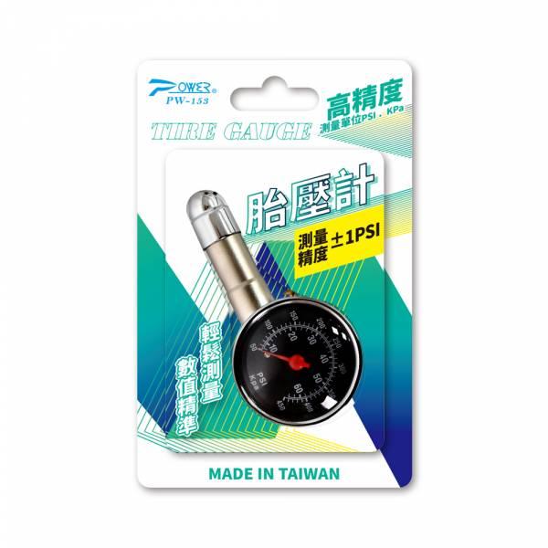 【POWER】PW-153 高精度胎壓計