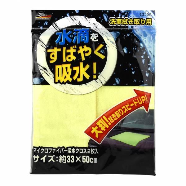 【WAKO】CC-34 超纖細吸水布(2入) 抹布,洗車抹布,吸水布,汽車美容,汽車美容,洗車用品,汽車百貨,百貨批發