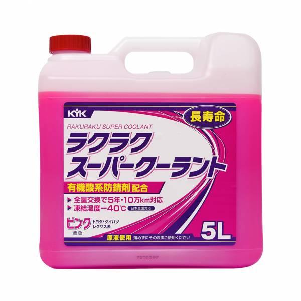 【KYK】古河 55-021長效型水箱冷卻液-紅