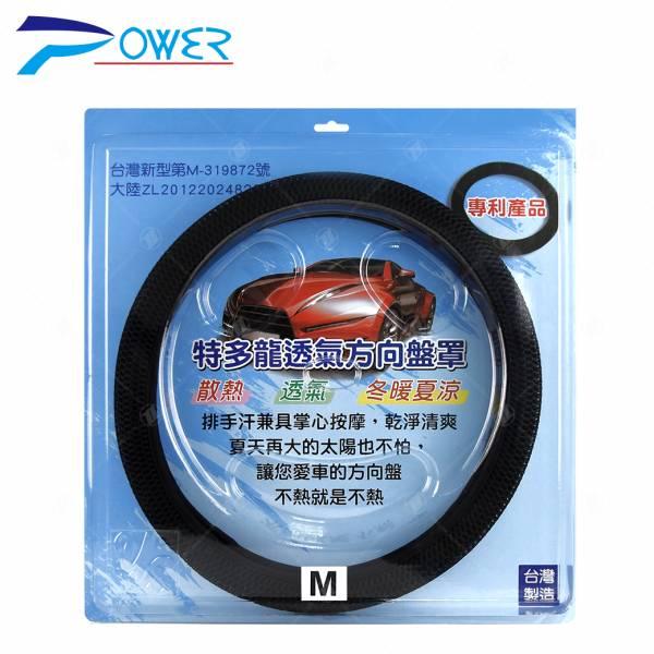 【POWER】YSM 手汗救星特多龍透氣方向盤套 方向盤套,方向盤