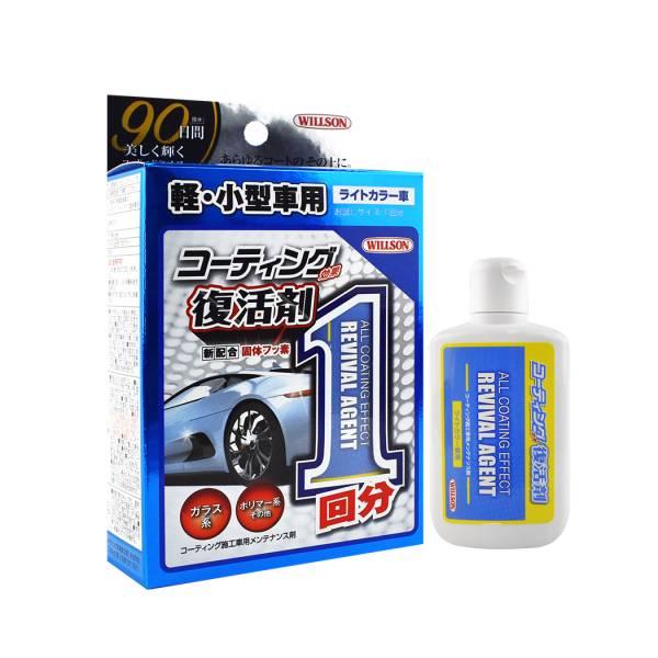 【WILLSON】01297 鍍膜車光澤復活劑(輕.小型淺色車用)