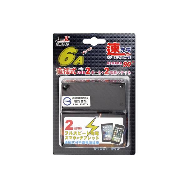 【STREET-R】SR-346-碳纖可摺式2孔USB車充(6.2A)+2孔電源車用插座 車用插座,車充,車充usb