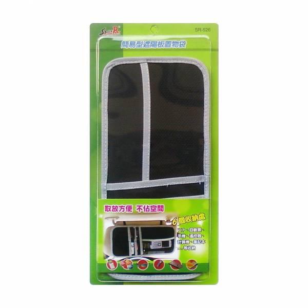 【STREET-R】SR-526 簡易型汽車用遮陽板置物袋