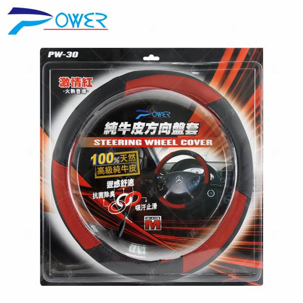 【POWER】PW-30 激情紅純牛皮方向盤套(S.M.L) 方向盤套,方向盤