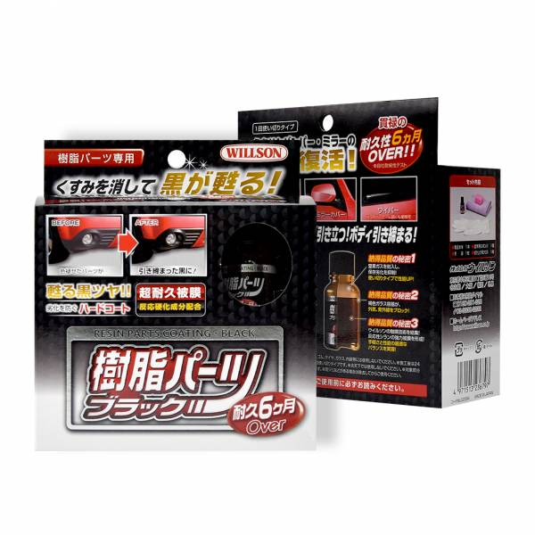 【WILLSON】02084 超長效黑塑料還原劑