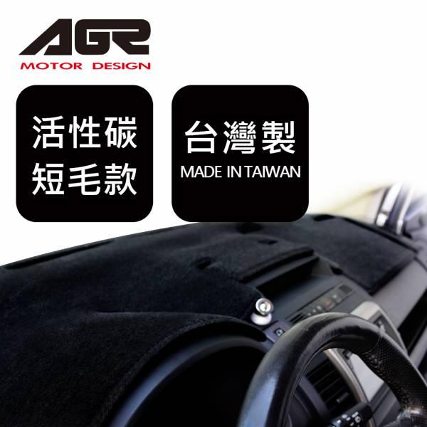 【AGR】活性碳短毛車用避光墊 車用避光墊,避光墊,避光墊訂製,TOYOTA避光墊,NISSON避光墊