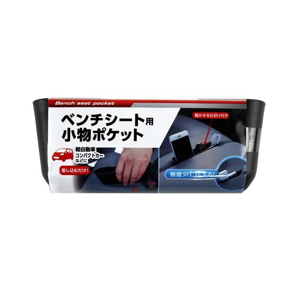 【YL】E36000 車椅縫迷你置物盒 隙縫收納,收納,收納盒,車用收納,置物
