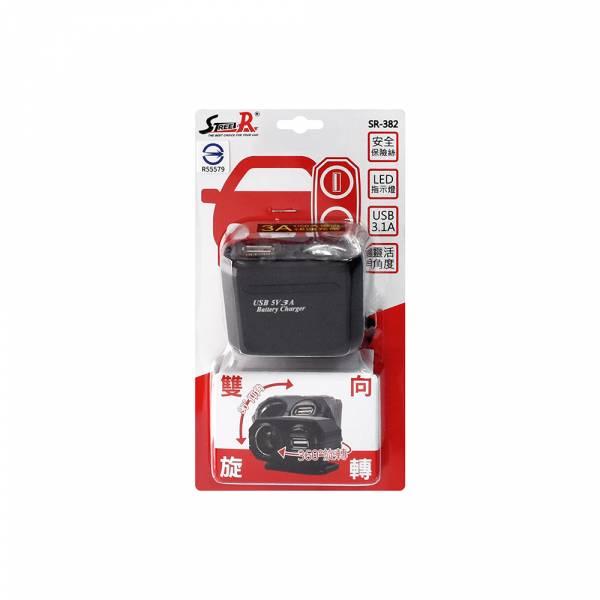 【STREET-R】SR-382-單孔插座+3A單孔USB車充 車用插座,車充,車充usb